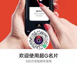 韶州人才网超G名片宣传