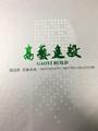 广东高艺建设工程有限公司韶关分公司招聘电力工程资料员