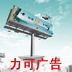 韶关市力可广告有限公司