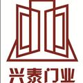 韶关市兴泰门业制造有限公司招聘销售跟单文员