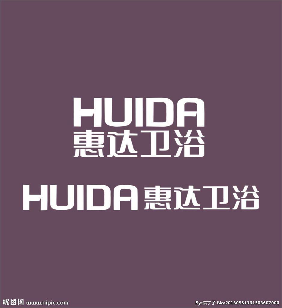 惠达卫浴的企业标志
