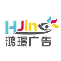 南雄市鸿�Z营销策划咨询管理有限公司的企业标志