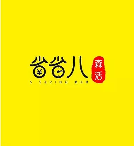 省省八森活体验馆的企业标志