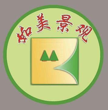 韶关市如美景观工程有限公司的企业标志