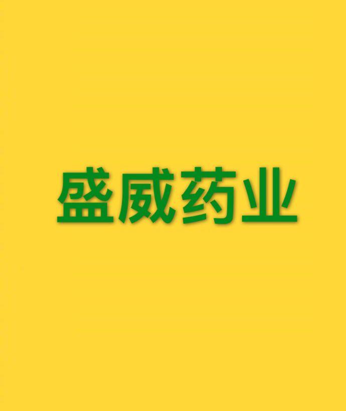 韶关市盛威药业有限公司的企业标志