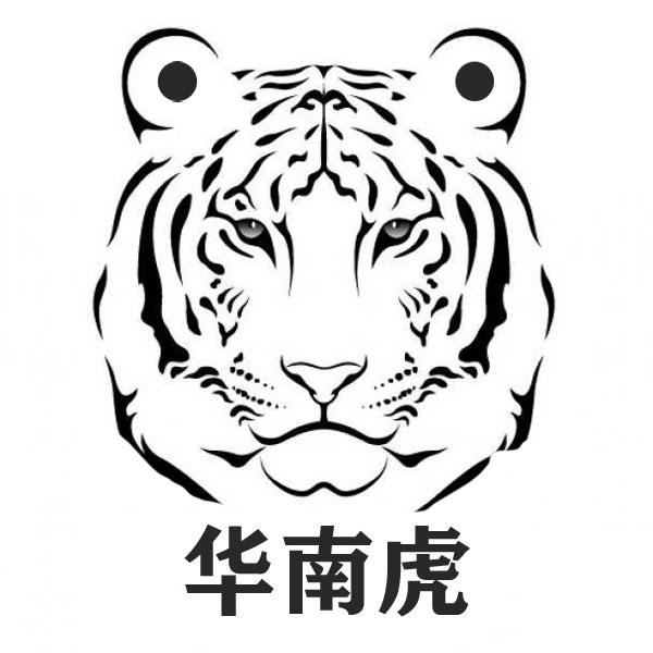 华南虎商务主播孵化中心在韶州人才网(韶关招聘网)的标志