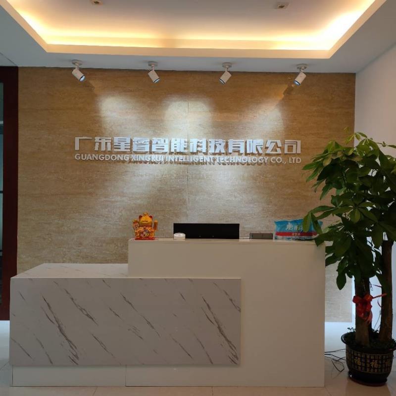 广东星睿智能科技有限公司的企业标志