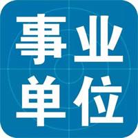 2019年韶关市生态环境局直属事业单位公开招聘工作人员公告