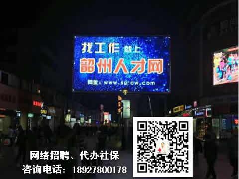 韶州人才网招聘部在韶州人才网(韶关招聘网)的宣传图片