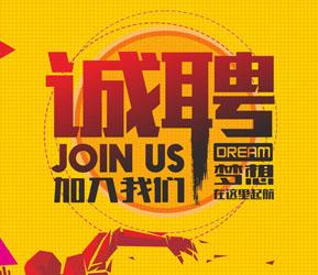 韶关市力可广告有限公司在韶州人才网(韶关招聘网)的宣传图片