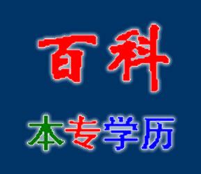 百科学历成人教育在韶州人才网(韶关招聘网)的宣传图片