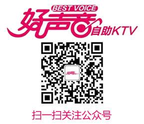 好声音练歌房在韶州人才网(韶关招聘网)的宣传图片