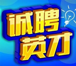 韶关液压件厂有限公司在韶州人才网(韶关招聘网)的宣传图片