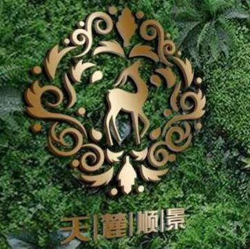 韶关市天麓顺景绿化工程有限公司在韶州人才网(韶关招聘网)的宣传图片
