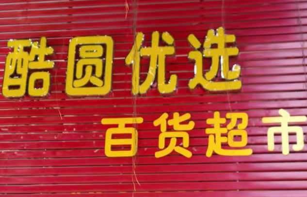 酷圆优选百货超市在韶州人才网(韶关招聘网)的宣传图片