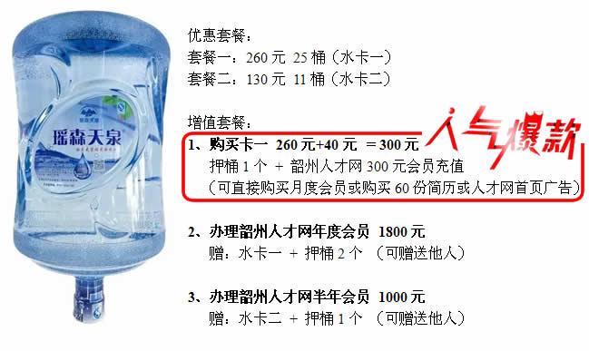 赠水促销活动套餐.jpg